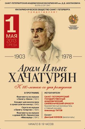 биография арам хачатурян:
